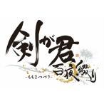 【オリ特付】剣が君 百夜綴り(限定版)[Z-5329・5330・5331・5332]20161222