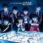 超特急/スターダスト LOVE TRAIN/バッタマン<CD>(通常盤)20150610