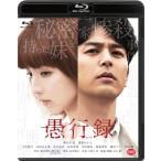 妻夫木聡/満島ひかり/愚行録<Blu-ray+DVD>(特装限定版)20170829