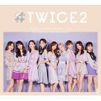 【先着特典付】TWICE/#TWICE2<CD+PHOTO BOOK>(初回限定盤A)[Z-8006]20190306