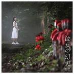 【オリジナル特典付】上坂すみれ/彼女の幻想<CD>(通常盤)[Z-6543]20171018