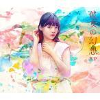 【オリジナル特典付】上坂すみれ/彼女の幻想<CD+DVD>(初回限定盤)[Z-6543]20171018