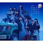 【新星堂オリ特&先着特典付】AKB48/僕たちは、あの日の夜明けを知っている<CD+DVD>(Type A)[Z-6968・6969・6970・7018・7019]20180124