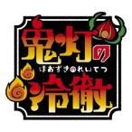 TVアニメ/「鬼灯の冷徹」第弐期 DVD BOX 上巻<2DVD+2CD>(期間限定版)20180117