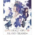 【オリジナル特典付】水樹奈々/NANA MIZUKI LIVE GRACE -OPUS III-×ISLAND×ISLAND+<Blu-ray>(初回仕様盤)[Z-8108・8109・8207]20190424画像