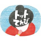 満島ひかり/錦戸亮/トットてれび DVD-BOX<2DVD>20161123