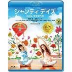 門脇 麦・道端ジェシカ/シャンティ デイズ 365日、幸せな呼吸<Blu-ray>20150318