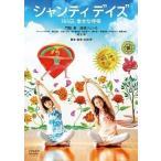 門脇 麦・道端ジェシカ/シャンティ デイズ 365日、幸せな呼吸<DVD>20150318