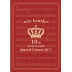 奥華子/奥華子 10th Anniversary Special Concert 2015<DVD>20160316