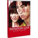 松田翔太・前田敦子/イニシエーション・ラブ <DVD>20151202