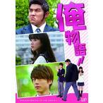 鈴木亮平/坂口健太郎/俺物語!!<DVD>(通常版)20160427