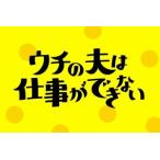 錦戸亮 /松岡茉優/ウチの夫は仕事ができないDVD BOX<6DVD>20180221