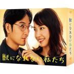 【先着特典付】TVドラマ/獣になれない私たち DVD BOX<DVD>[Z-7927]20190522