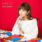 ◆◆■特典終了■MACO/love letter(通常盤)20160921