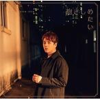 チャン・グンソク/抱きしめたい<CD>(通常盤)20161214