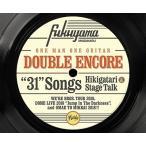 【先着特典付】福山雅治/DOUBLE ENCORE<CD+Blu-ray>(初回限定盤)[Z-7987]20190206