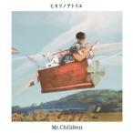 Mr.Children/ヒカリノアトリエ20170111