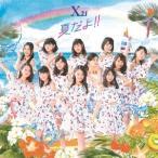 X21/夏だよ!!<CD+スマプラ>20160727