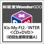 Kis-My-Ft2/INTER(Tonight/君のいる世界/SEVEN WISHES)(初回生産限定盤A)20170301