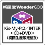 Kis-My-Ft2/INTER(Tonight/君のいる世界/SEVEN WISHES)(初回生産限定盤B)20170301