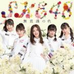 SKE48/無意識の色<CD+DVD>(初回生産限定盤 Type-C