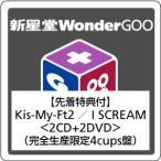 【先着特典付】Kis-My-Ft2/I SCREAM(完全生産限定4cups盤)[Z-4953]20160622