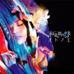 【オリジナル特典付】和楽器バンド/オトノエ<CD+Blu-ray>(MUSIC VIDEO盤初回仕様)[Z-7109]20180425