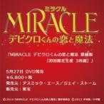 相葉雅紀/MIRACLE デビクロくんの恋と魔法<3DVD>(愛蔵版・初回限定生産)20150527