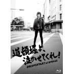 【先着特典付】NMB48/道頓堀よ、泣かせてくれ! DOCUMENTARY of NMB48 Blu-ray スペシャル・エディション[Z-5241]20160914