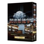 【オリジナル特典付】邦画/図書館戦争 THE LAST MISSION プレミアムBOX[Z-4550]20160325