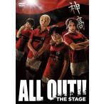 舞台/ALL OUT!! THE STAGE [DVD]<2DVD+ブックレット>(初回仕様限定版)20171011