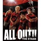 舞台/ALL OUT!! THE STAGE [Blu-ray]<2Blu-ray+ブックレット>(初回仕様限定版)20171011