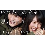 有村架純/高良健吾/いつかこの恋を思い出してきっと泣いてしまう DVD-BOX<5DVD>20160622