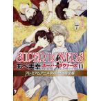 SUPER LOVERS 第11巻<本 + DVD>(プレミアムアニメDVD付き限定版)20170901