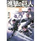 進撃の巨人 (26)<本>(DVD付限定版)20180809