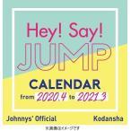 Hey! Say! JUMP/Hey!Say!JUMP 2020.4―2021.3 オフィシャルカレンダー(仮)<カレンダー>20200306