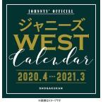 ジャニーズWEST/ジャニーズWEST カレンダー 2020.4→2021.3(ジャニーズ事務所公認)<カレンダー>20200306