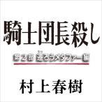 騎士団長殺し 第2部 遷ろうメタファー編 20170224