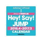 ★★ Hey! Say! JUMP 2016.4→2017.3 CALENDAR<カレンダー>20160309