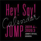 Hey  Say  JUMP カレンダー   2019.4-2020.3