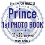 Prince 1st PHOTO BOOK 『タイトル未定』20171128