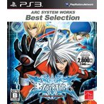 【中古】afb【PS3】BLAZBLUE Best版【4510772100069】【格闘】