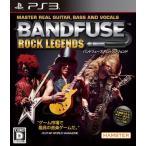 【中古】afb【PS3】BandFuse:Rock Legends【4529651001694】【リズム】
