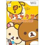 【中古】【Wii】リラックマ みんなでごゆるり生活【4536478000953】【シミュレーション】