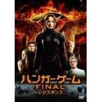 【中古】afb【DVD】ハンガー・ゲーム FINAL