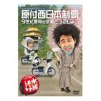 【中古】DVD 20 水曜どうでしょう 全集 原付西日本制覇 今世紀最後の水曜どうでしょう