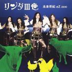 【中古】afb【DVD】未来世紀EZ ZOO【リンダ3世】