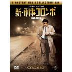 【中古】afb【DVD】新・刑事コロンボDVD−BOX【TVドラマ】
