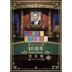 【中古】【DVD】人志松本のすべらない話 10周年Anniversary完全版【松本人志】