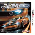 【中古】afb【ニンテンドー3DS】リッジレーサー3D【4582224497669】【レース】